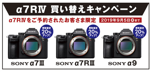 ソニーα7RIV買い替えキャンペーン