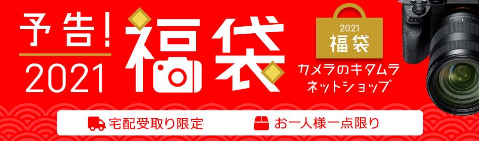 ★正午!カメラのキタムラ ネットショップ 2021福箱が販売!