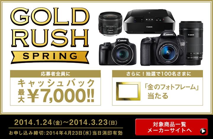 キヤノン ゴールドラッシュスプリングキャンペーン!最大7千円キャッシュバック!さらに抽選で100名様に「金のフォトフレーム」当たる