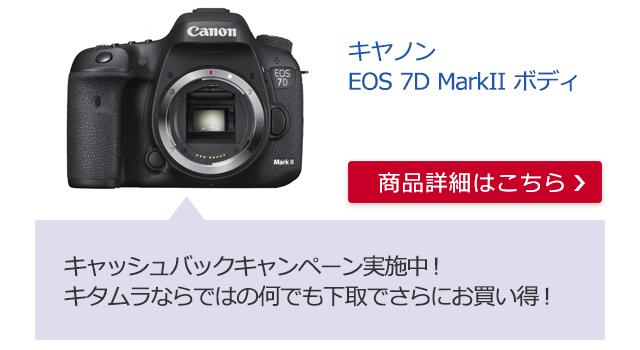 キヤノン EOS 7D MarkII ボディ