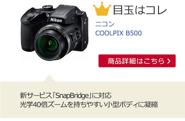 ニコン COOLPIX B500